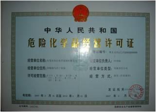 Business license for hazardous chemicals