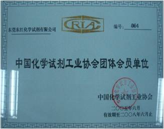 Group member of China Chemical Reagent Industry Association