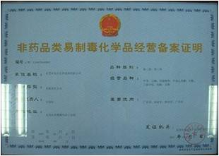Business record certificate of non pharmaceutical precursor chemicals